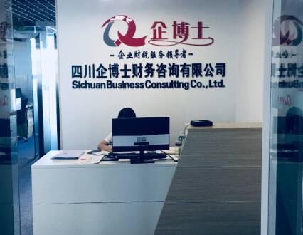 「代理记账」成都青白江区代理记账公司哪家好?