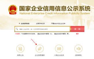 个体工商户营业执照年检网上申报?