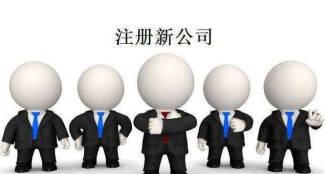 「注册新公司」成都注册新公司流程和费用?