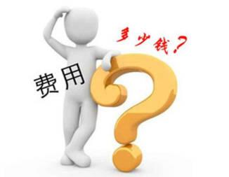 成都代办公司注册需要多少钱?找代理机构靠谱吗