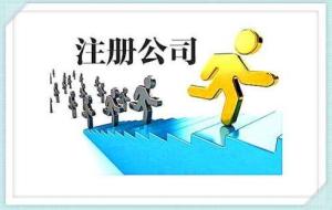 在成都高新区注册公司的条件有哪些?