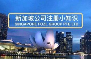 全新注册新加坡公司多少费用详细介绍?