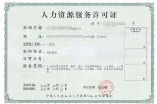 成都人力资源服务许可证办理去哪里提交申请呢?