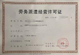 请问成都劳务派遣许可证好办吗?