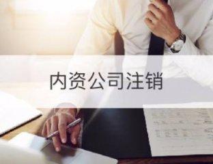 【如何注销公司流程】2020年全新内资公司注销条件和流程!