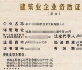 四川成都叁级建筑工程施工总承包资质转让需要多少钱?