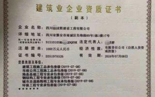四川成都三级建筑公司资质办理条件及所需材料?