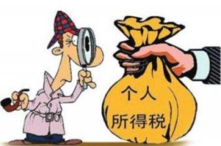 【个人经营所得税核定征收】个人所得税核定征收办法?