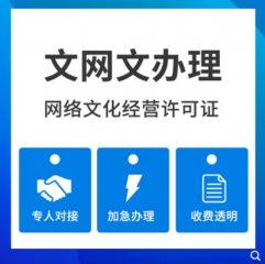 成都文网文经营许可证代办公司