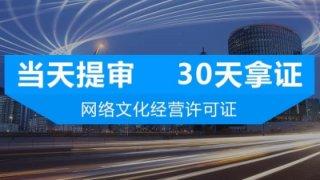 四川成都网络文化经营许可证怎么办理?